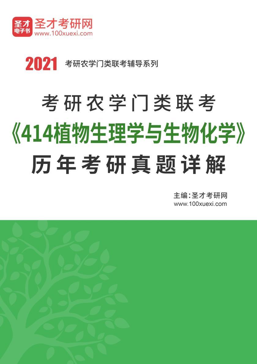 考研农学门类联考《414植物生理学与生物化学》历年考研真题详解