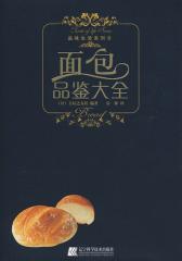 品味生活系列-面包品鉴大全(试读本)