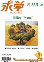 求学·高分作文版 月刊 2011年09期(仅适用PC阅读)