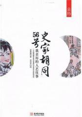 史家胡同56号:我亲历的人艺往事(试读本)