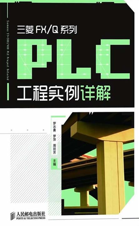 三菱FX/Q系列PLC工程实例详解