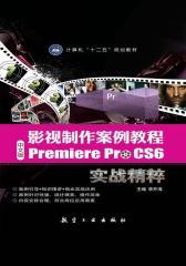 影视制作案例教程:中文版Premiere Pro CS6实战精粹