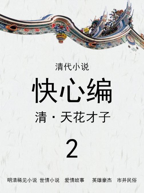 清代小说·快心编(2)