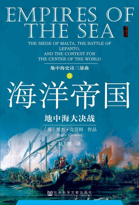 海洋帝国:地中海大决战(甲骨文系列)