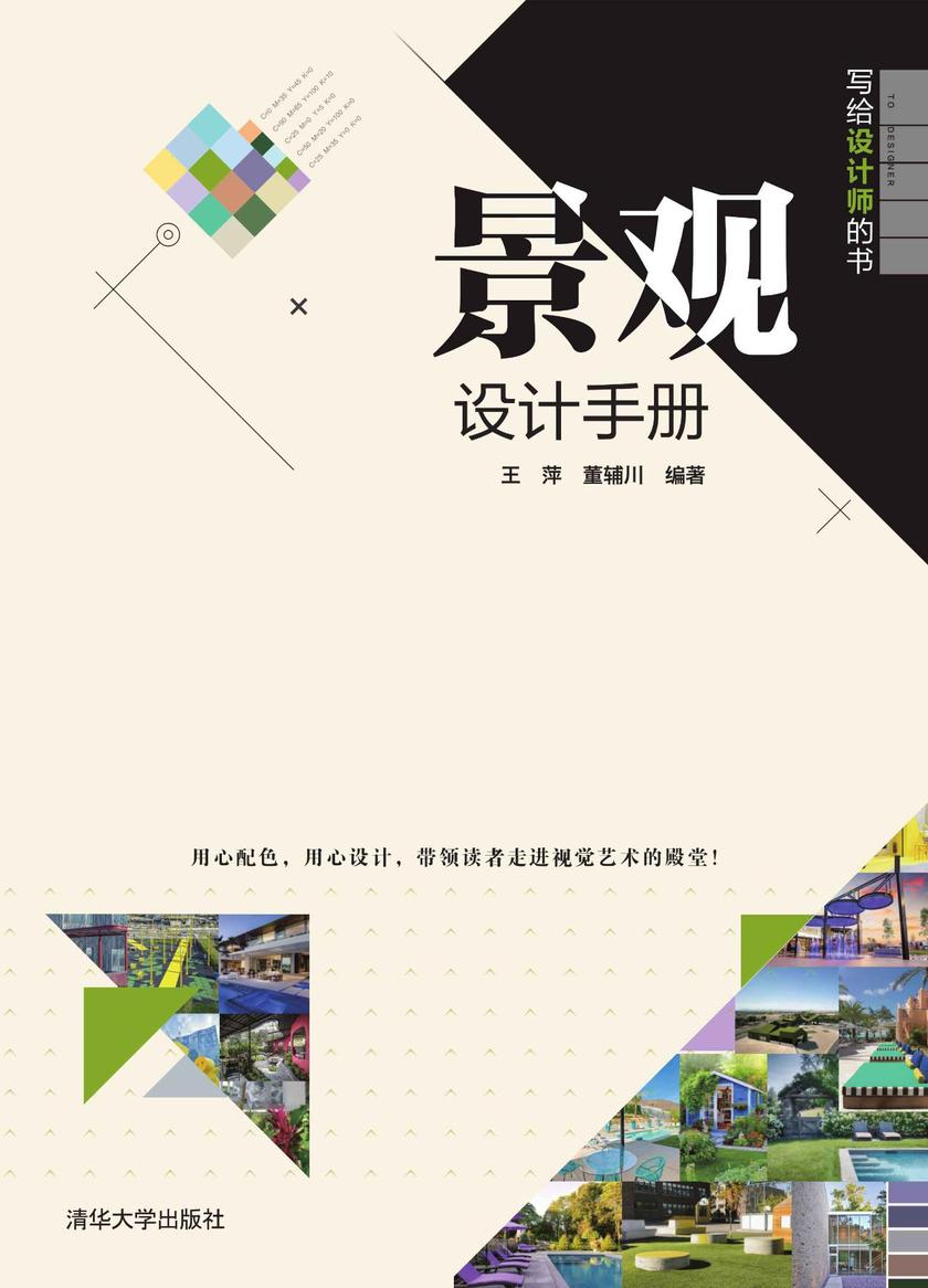 景观设计手册