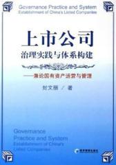 上市公司治理实践与体系构建——兼论国有资产运营与管理