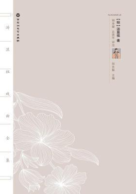 汤显祖戏剧全集:南柯记