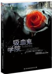 吸血鬼学院Ⅰ(试读本)