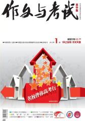 作文与考试·高中版 半月刊 2012年01期(仅适用PC阅读)