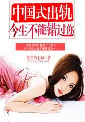 中国式出轨:今生不能错过你