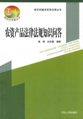 新农村建设实用法律丛书:农资产品法律法规知识问答