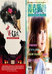 青春期健康 月刊 2011年08期(仅适用PC阅读)