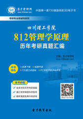 [3D电子书]圣才学习网·四川理工学院812管理学原理历年考研真题汇编(仅适用PC阅读)