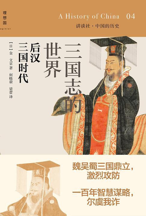 三国志的世界·后汉三国时代