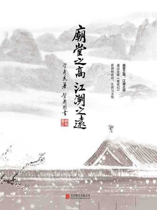 庙堂之高,江湖之远:透过金庸《鹿鼎记》看清初政治、生活与文化