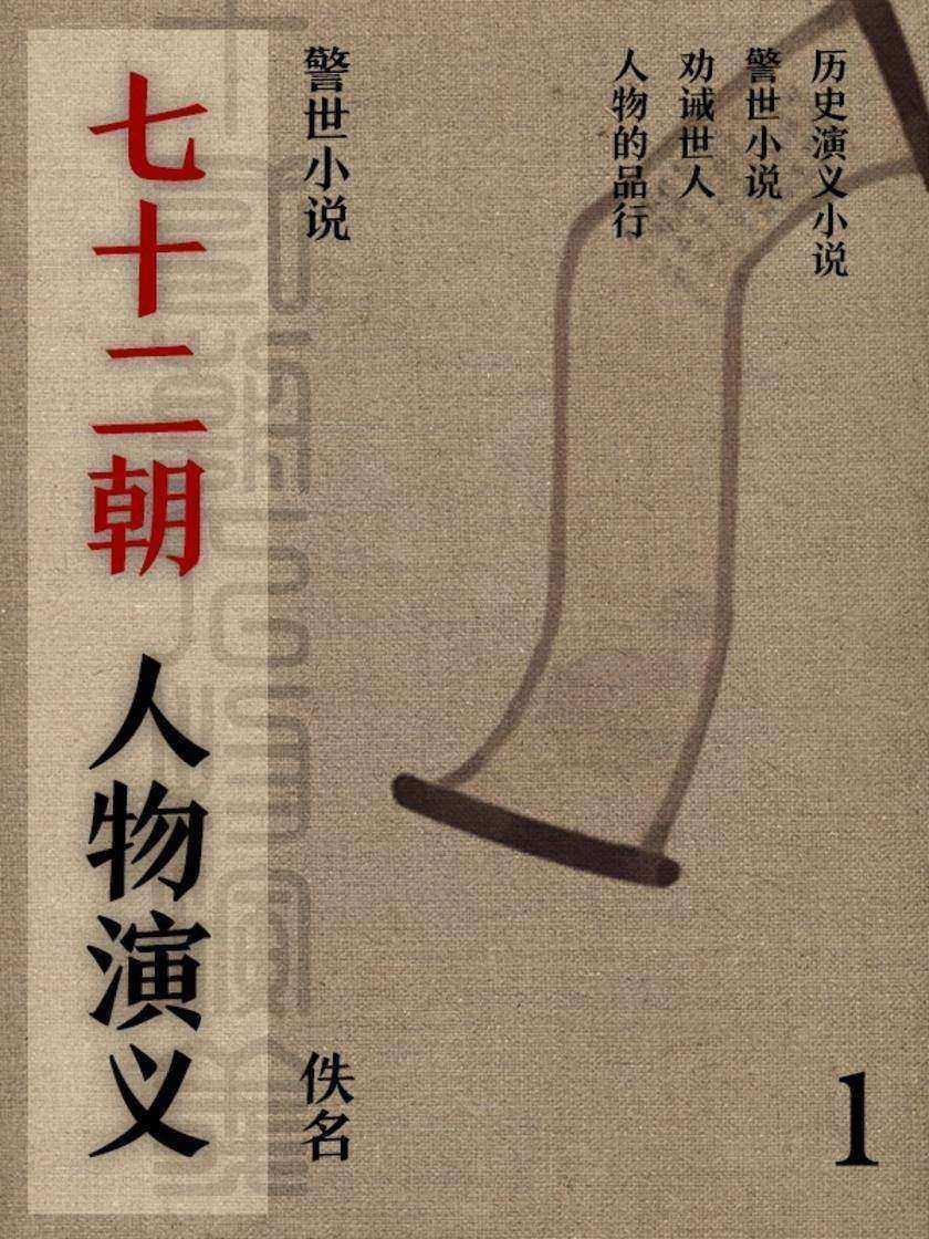 警世小说·七十二朝人物演义(1)