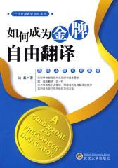 如何成为金牌自由翻译