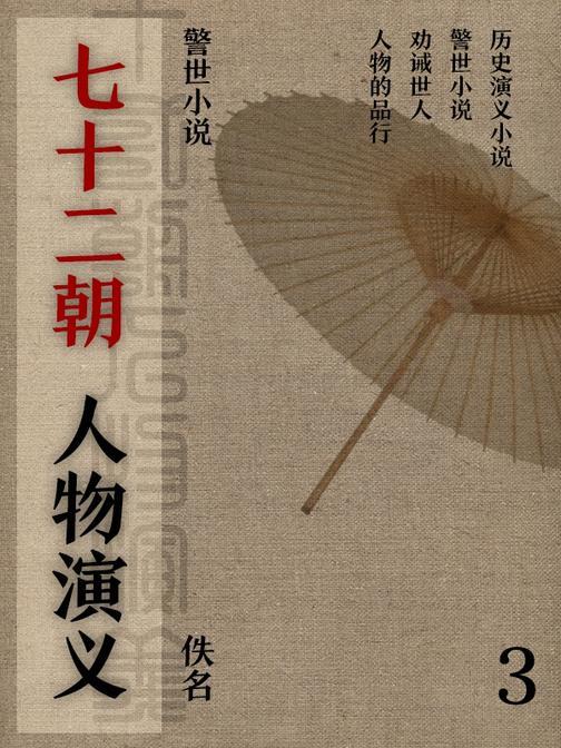 警世小说·七十二朝人物演义(3)