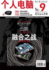 个人电脑 月刊 2011年09期(仅适用PC阅读)