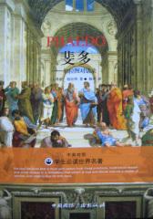 斐多——柏拉图对话录