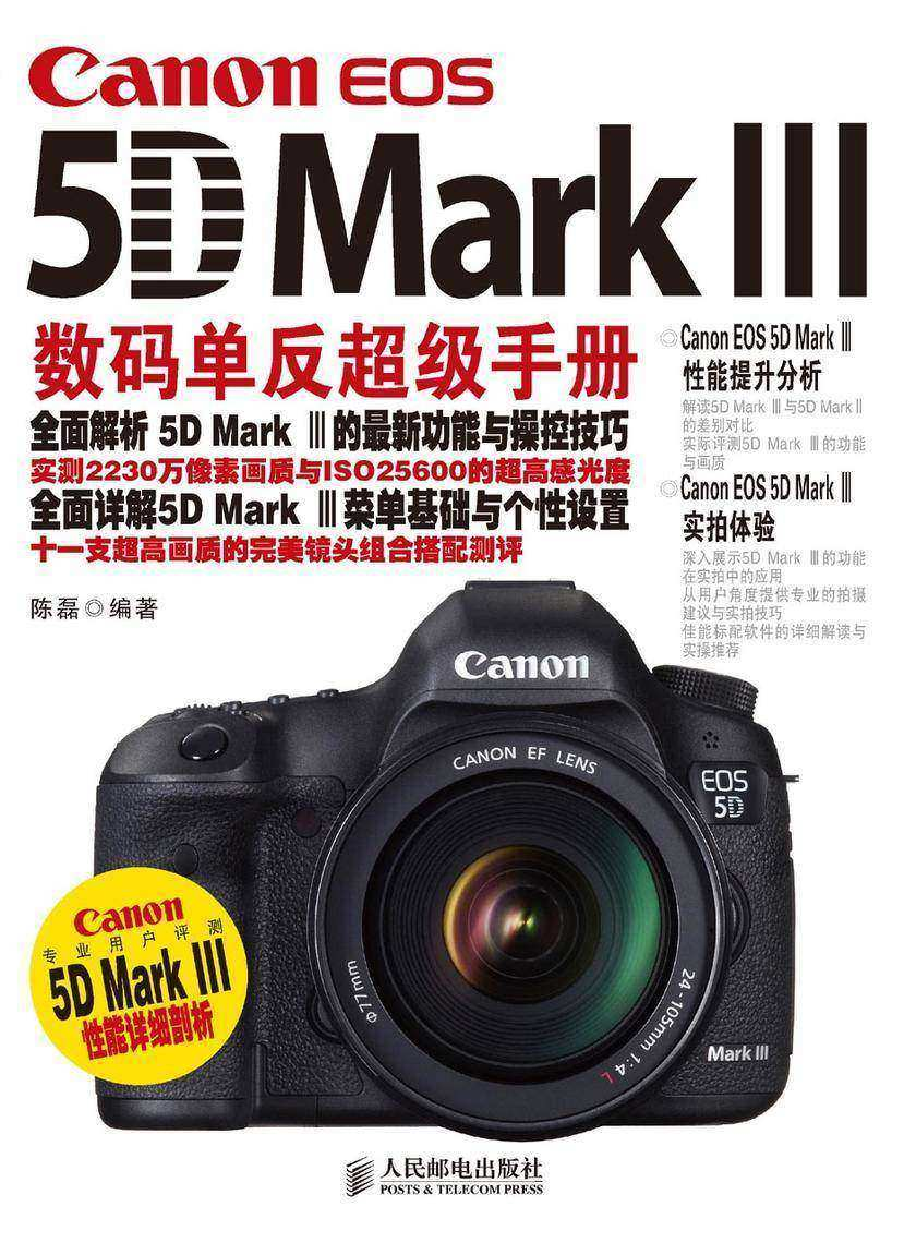 Canon EOS 5D Mark Ⅲ数码单反超级手册(仅适用PC阅读)