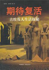 期待复活――古埃及人生活探秘