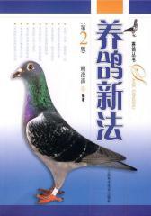 养鸽新法(第二版)