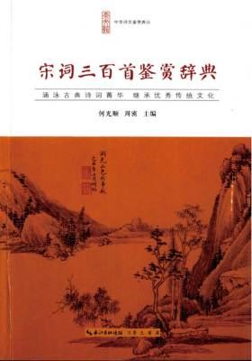 中华诗文鉴赏典丛—宋词三百首鉴赏辞典(平装)
