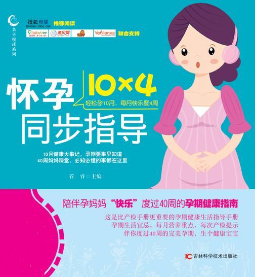 怀孕10×4同步指导