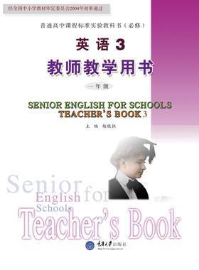 英语3教师教学用书