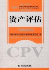 2008年注册资产评估师考试用书:资产评估(仅适用PC阅读)