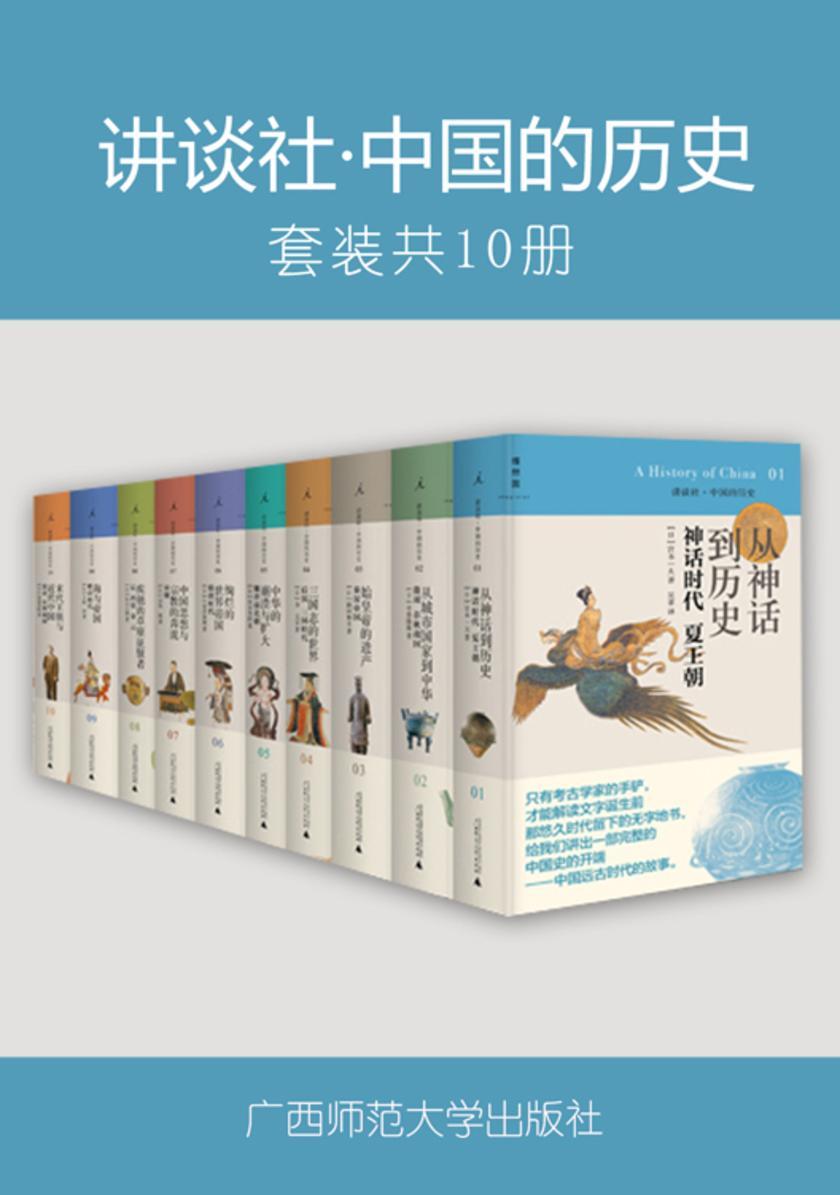 讲谈社·中国的历史(全十卷)