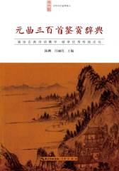 中华诗文鉴赏典丛—元曲三百首鉴赏辞典(平装)