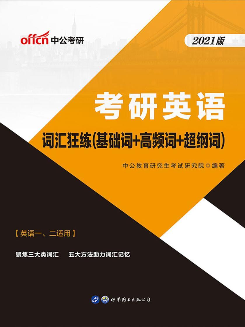 中公2021考研英语词汇狂练(基础词+高频词+超纲词)
