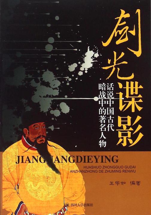剑光谍影——话说中国古代暗战中的著名人物