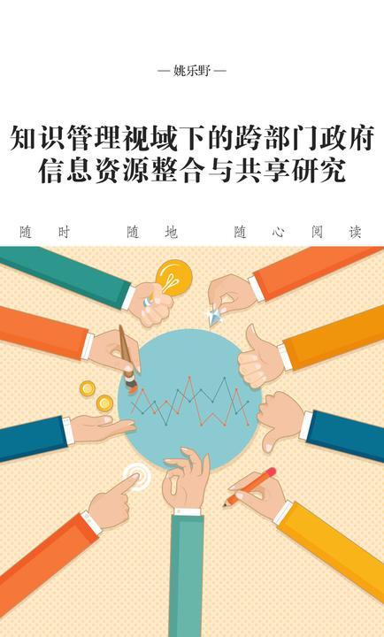知识管理视域下的跨部门政府信息资源整合与共享研究