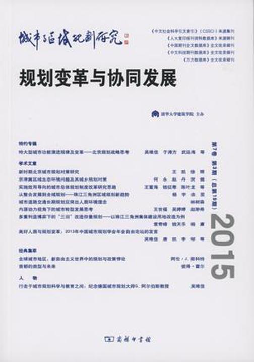 城市与区域规划研究(第7卷第3期,总第19期)
