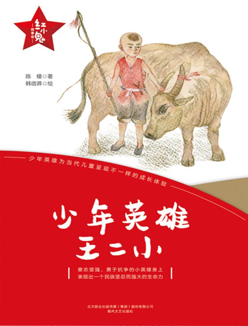 """""""红小鬼""""故事会:少年英雄王二小"""