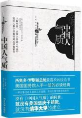 中国人气质(试读本)