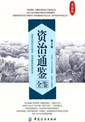 资治通鉴全鉴(第2版)