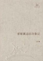 晋察冀边区印象记