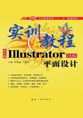 Illustrator CS3版平面设计实训教程