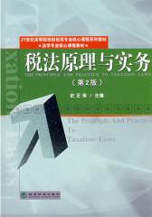 税法原理与实务(第2版)
