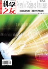 科学之友·下旬刊 月刊 2011年09期(仅适用PC阅读)