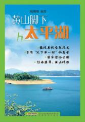 黄山脚下太平湖