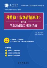 [3D电子书]圣才学习网·科特勒《市场营销原理》(第11版)笔记和课后习题详解(仅适用PC阅读)