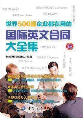 世界500强企业都在用的国际英文合同大全集