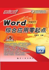 Word 2007版综合应用零起点
