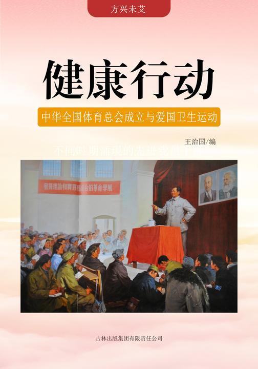 健康行动 —— 中华全国体育总会成立与爱国卫生运动
