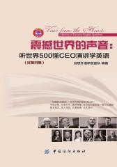 震撼世界的声音:听世界500强CEO演讲学英语:汉英对照